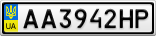 Номерной знак - AA3942HP