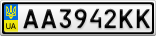 Номерной знак - AA3942KK