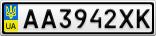 Номерной знак - AA3942XK
