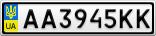 Номерной знак - AA3945KK