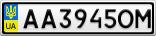 Номерной знак - AA3945OM
