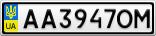Номерной знак - AA3947OM