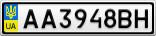 Номерной знак - AA3948BH