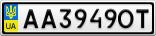 Номерной знак - AA3949OT