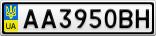 Номерной знак - AA3950BH