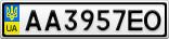 Номерной знак - AA3957EO