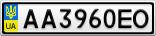 Номерной знак - AA3960EO