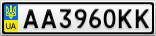 Номерной знак - AA3960KK
