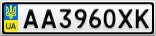 Номерной знак - AA3960XK
