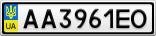 Номерной знак - AA3961EO
