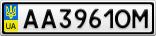 Номерной знак - AA3961OM