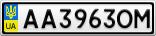 Номерной знак - AA3963OM