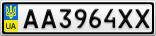 Номерной знак - AA3964XX