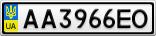 Номерной знак - AA3966EO