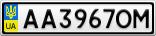 Номерной знак - AA3967OM