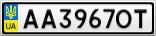 Номерной знак - AA3967OT