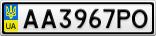 Номерной знак - AA3967PO