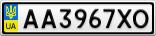 Номерной знак - AA3967XO