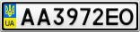 Номерной знак - AA3972EO