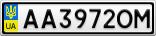 Номерной знак - AA3972OM