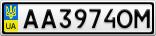 Номерной знак - AA3974OM