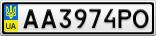 Номерной знак - AA3974PO