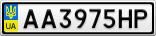 Номерной знак - AA3975HP