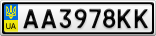 Номерной знак - AA3978KK