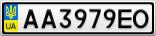 Номерной знак - AA3979EO