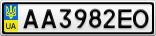 Номерной знак - AA3982EO