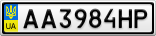 Номерной знак - AA3984HP