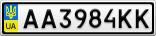 Номерной знак - AA3984KK