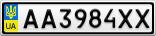 Номерной знак - AA3984XX