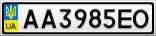 Номерной знак - AA3985EO