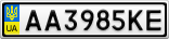 Номерной знак - AA3985KE
