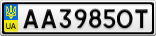 Номерной знак - AA3985OT