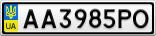 Номерной знак - AA3985PO