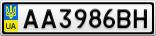 Номерной знак - AA3986BH