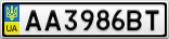 Номерной знак - AA3986BT