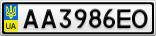 Номерной знак - AA3986EO