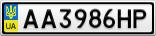 Номерной знак - AA3986HP