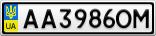 Номерной знак - AA3986OM