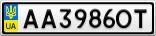 Номерной знак - AA3986OT
