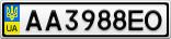 Номерной знак - AA3988EO