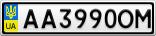 Номерной знак - AA3990OM
