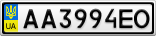 Номерной знак - AA3994EO
