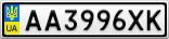 Номерной знак - AA3996XK