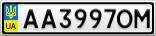 Номерной знак - AA3997OM