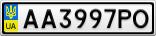 Номерной знак - AA3997PO