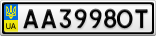 Номерной знак - AA3998OT